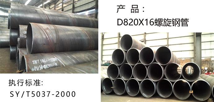 南宁螺旋钢管厂价格 螺旋钢管价格 第2张